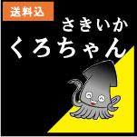 イカスミ さきいかくろちゃん(11g)20P
