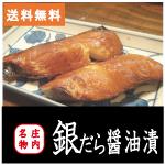 銀だら醤油漬8切(山形丸魚)