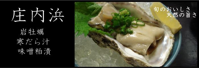 日本海・庄内浜の味