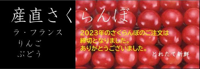 山形産直さくらんぼ・ラフランス・富士りんご