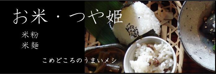 山形のつや姫・枝豆・野菜