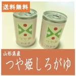 山形産つや姫しろがゆ缶詰24缶