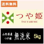 山形県産 特別栽培米つや姫 無洗米5kg