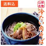 山形 冷たい肉そば 酒井製麺