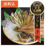 庄内の干物5品(季節の魚)