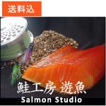手作熟成スモークサーモン3種 鮭工房遊魚