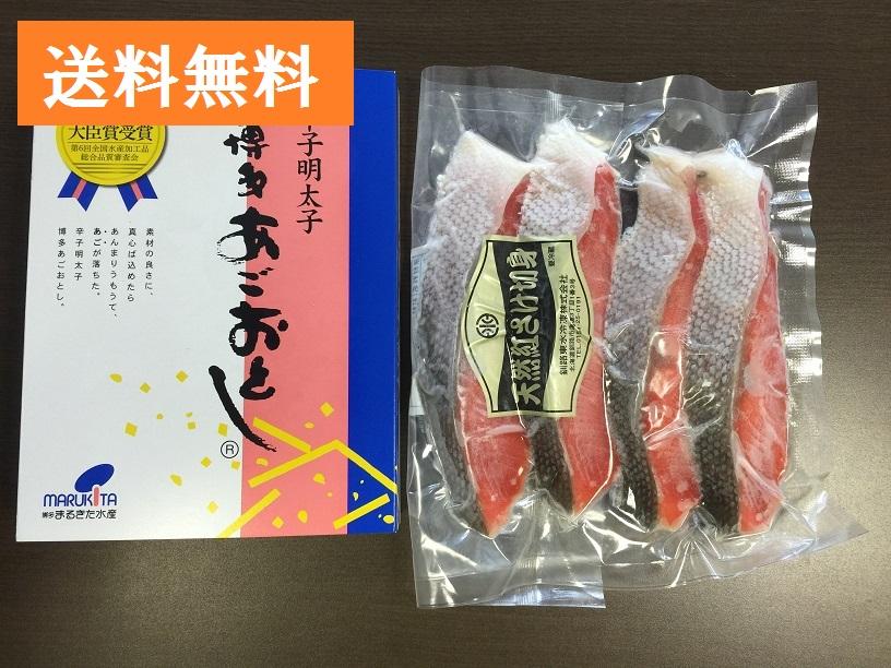 博多あごおとしと甘口仕立紅鮭セット