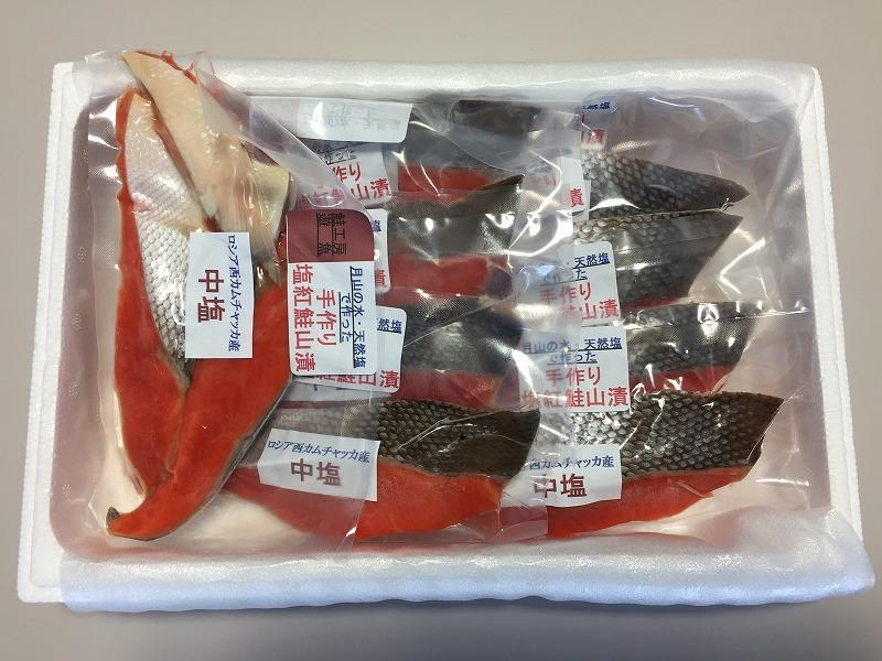 紅鮭塩山漬(骨抜き) 鮭工房遊魚