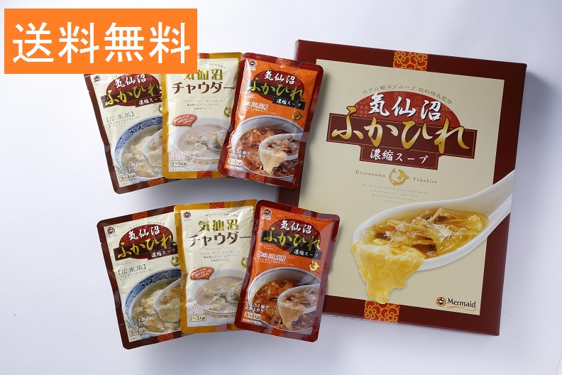 ふかひれスープ6Pセット