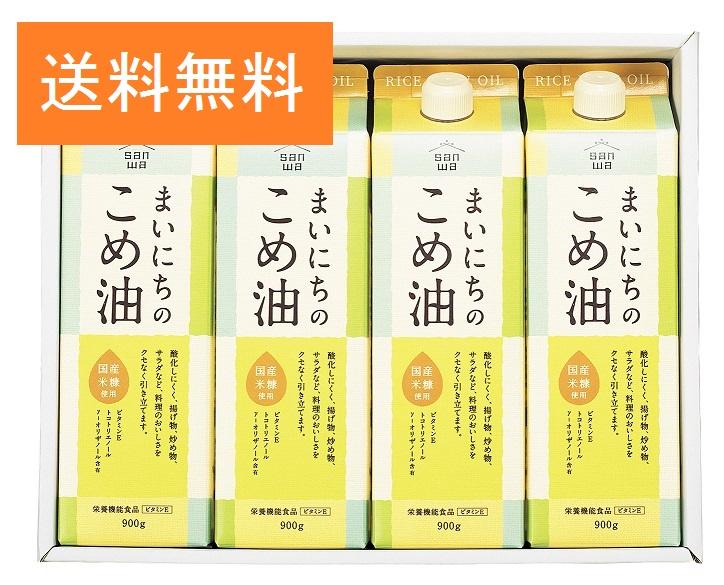 三和油脂 まいにちの米油 900g×4本