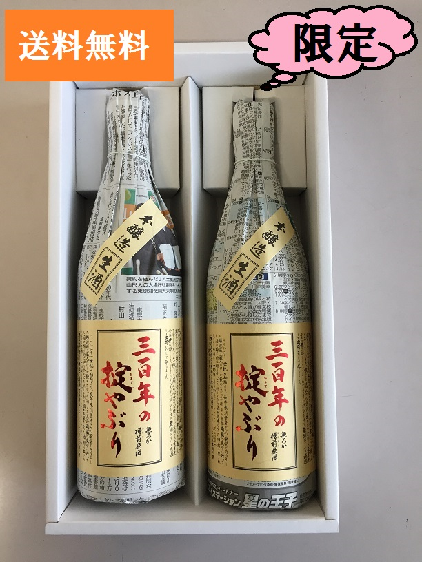 虎屋酒造 霞城寿 三百年の掟やぶり2本入りセット