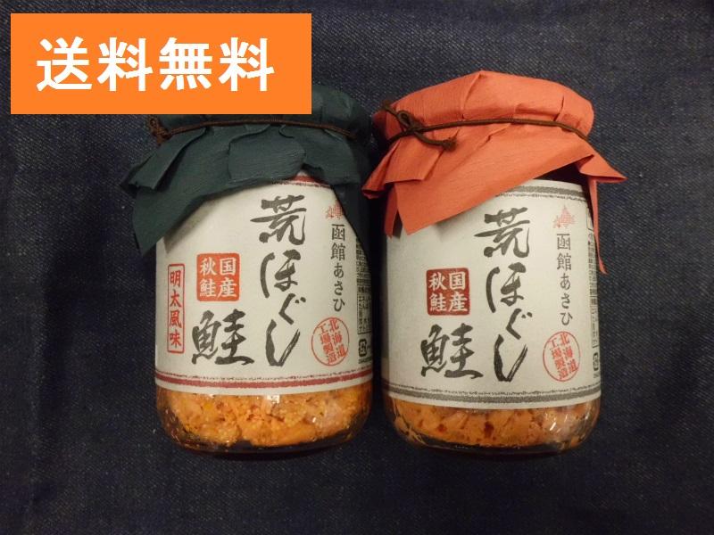 朝日食品 荒ほぐし鮭セット 2本組