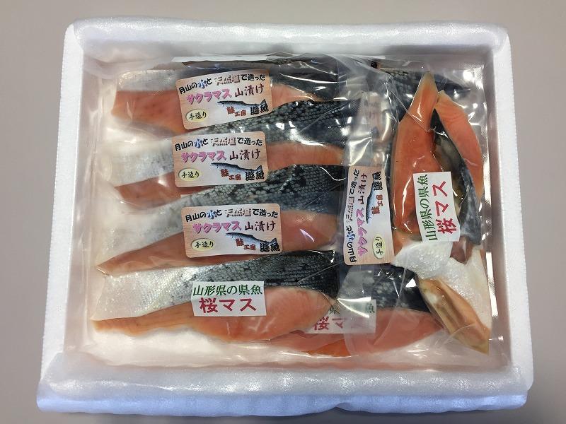 活〆サクラマス塩山漬(骨抜き) 鮭工房遊魚