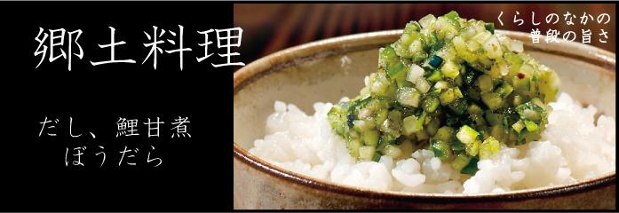 だし・鯉甘煮・ぺそら漬(山形の郷土料理)