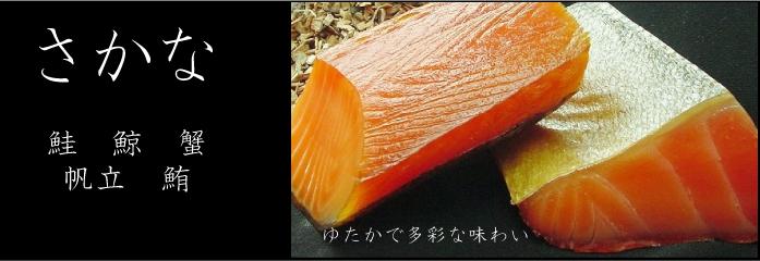 紅鮭・銀だら・スモークサーモン